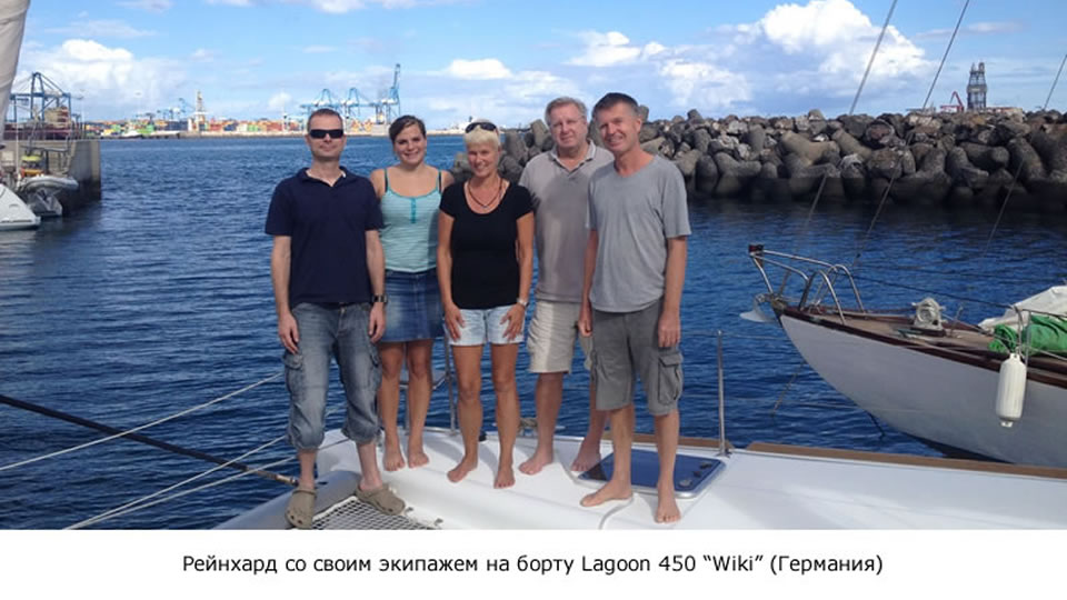 Lagoon 450 на трансатлантическом ралли ARC 2014