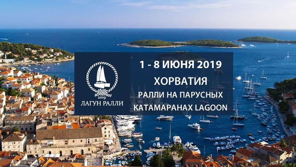 Лагун Ралли в Хорватии 1-8 июня 2019