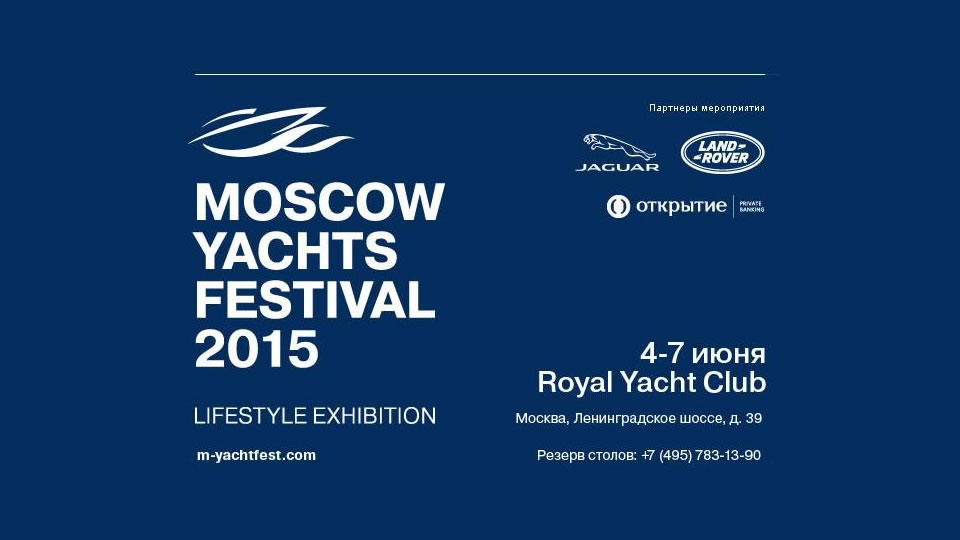 Первый Московский Яхтенный Фестиваль июнь 2015
